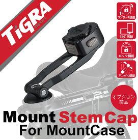 TiGRA Sport Mount Case 待望のステムキャップマウント CarMount MC-SCM-04|ケース スマホ スマートフォン 自転車 スマホホルダー 携帯ホルダー スマートフォンホルダー バイク アクセサリー ロードバイク 自転車ホルダー マウント ホルダー スタンド アイフォン iPhone 7