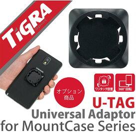 TiGRA Sport Mount Case シリーズ専用 U-TAG for MountCase 汎用マウント単品 MC-UA アクセサリー スマホホルダー 自転車 スマートフォン スマホケース マウント スマートフォンホルダー 携帯 スマホ タブレット ipad pro iPhone7 ロードバイク バイク ケース 用 ホルダー