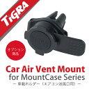 TiGRA Sport Mount Case オプションマウント Car Air Vent Mount 車載ホルダー エアコン送風口用 スマホホルダー 単品…