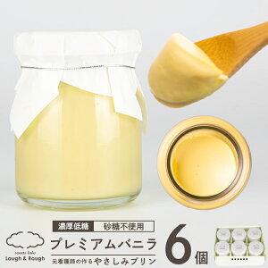 低糖質 プリン 6個セット 75g×6個 プレミアムバニラ 砂糖不使用 瓶入り ラフ&ラフ デザート 贈り物 濃厚 無添加 糖質80%OFF