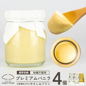低糖質 プリン 4個セット 75g×4個 プレミアムバニラ 砂糖不使用 瓶入り ラフ&ラフ デザート 贈り物 濃厚 無添加 糖質80%OFF