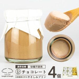 低糖質 プリン 4個セット 75g×4個 やさしみプリン チョコレート 砂糖不使用 瓶入り ラフ&ラフ デザート 贈り物 濃厚 無添加 糖質78%OFF
