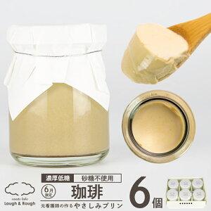 低糖質 プリン 6個セット 75g×6個 コーヒー 珈琲 砂糖不使用 瓶入り ラフ&ラフ デザート 贈り物 濃厚 無添加 糖質78%OFF