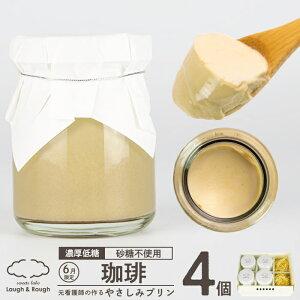 低糖質 プリン 4個セット 75g×4個 コーヒー 珈琲 砂糖不使用 瓶入り ラフ&ラフ デザート 贈り物 濃厚 無添加 糖質78%OFF