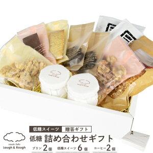 砂糖不使用の低糖質スイーツギフトセット おふたり様用 ラフ&ラフ