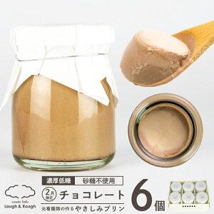 低糖質 プリン 6個セット 75g×6個 やさしみプリン チョコレート 砂糖不使用 瓶入り ラフ&ラフ デザート 贈り物 濃厚 無添加 糖質78%OFF