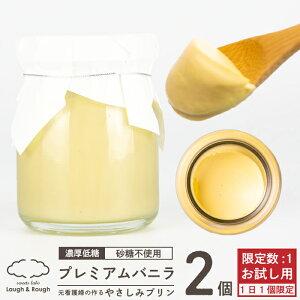 【1日1個限定】低糖質 プリン 2個セット 75g×2個 プレミアムバニラ 砂糖不使用 瓶入り ラフ&ラフ デザート 贈り物 濃厚 無添加 糖質80%OFF