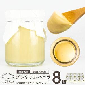 低糖質 プリン 8個セット 75g×8個 プレミアムバニラ 砂糖不使用 瓶入り ラフ&ラフ デザート 贈り物 濃厚 無添加 糖質80%OFF