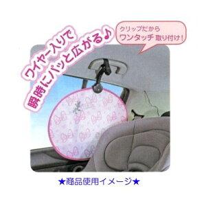 ディズニー ミニー グッズクリップぱっシェード★カー用品★