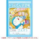 【ドラえもん学習帳】B5判さんすう(17マス)[041207]