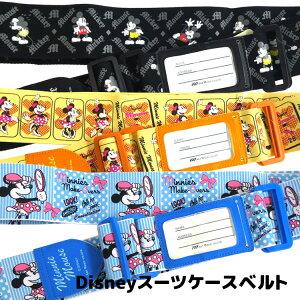 ディズニー スーツケースベルト【ラッピング不可】