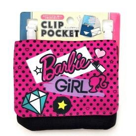 バービーグッズ KBB-1300 クリップポケット ピンク Barbie
