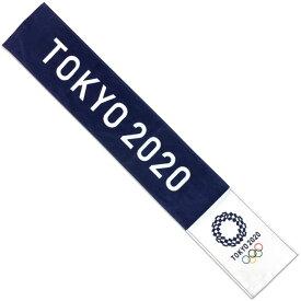 オリンピック グッズ マフラータオル ネイビー 東京2020オリンピックエンブレム 675672