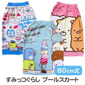 すみっコぐらし グッズ プールスカート 80丈 整列 ピンク 178120【ラッピング不可】