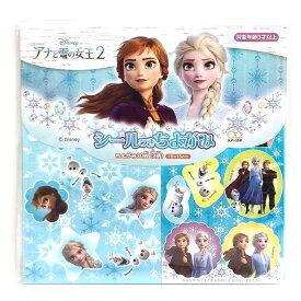 ディズニーアナと雪の女王2グッズ シールつきちよがみ