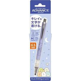 すみっコぐらしグッズ クルトガアドバンスシャープペン0.5mm