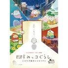 すみっコぐらしグッズ208-045ジグソーパズル208ピース映画とびだす絵本とひみつのコ