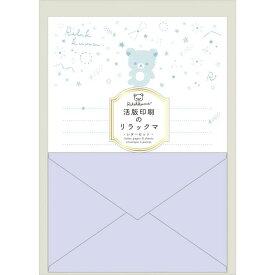 【1月24日以降〜出荷】リラックマグッズ レターセット LH69601 活版印刷のリラックマ