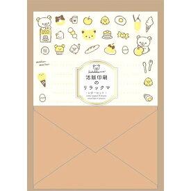【1月24日以降〜出荷】リラックマグッズ レターセット LH69701 活版印刷のリラックマ