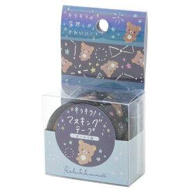 リラックマ グッズ マスキングテープ SE45601 キラキラ!マスキングテープ
