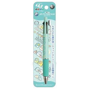 ジェットストリーム 4&1 すみっコぐらし 4色 ボールペン 0.7ミリ 黒 赤 青 緑 なめらかな書き味 シャープペンシル 0.5ミリ かわいい JETSTREAM PR00203 すみっこ グッズ サンエックス