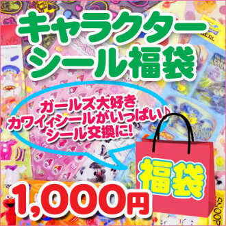 700 character seal bag ★ 9-point with ★
