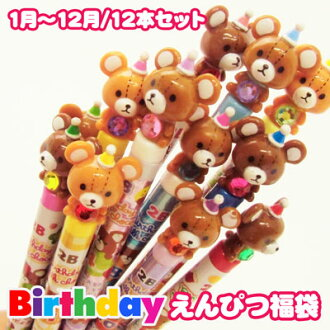 ●750 birthday pencil lucky bag /12 book sets (from January to December)