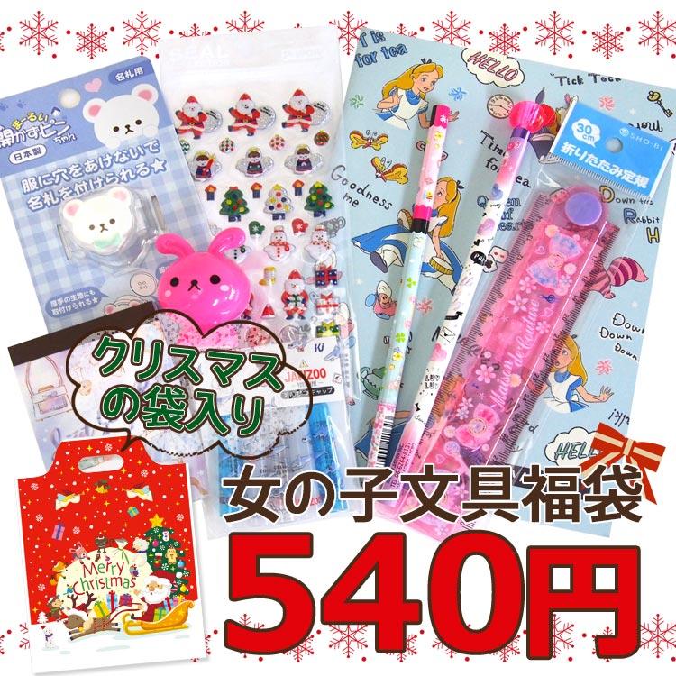 【クリスマスの袋入り】【福袋・ラッピング不可】1029女の子文具福袋