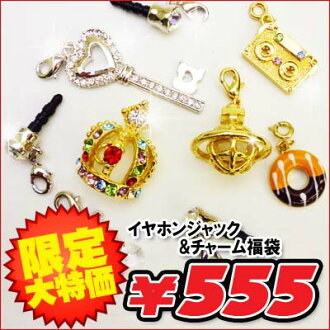 -976 yahonjack & charm bag ★ 3 point set ★