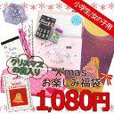 【クリスマスの袋入り〔xwrap27〕】【福袋・ラッピング不可】1659クリスマスお楽しみ福袋(女の子/小学生用)