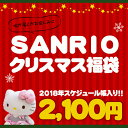 クリスマス ラッピング サンリオ キャラクター