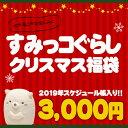 【11/29以降〜出荷】【クリスマスの袋入り】【福袋・ラッピング不可】3120【すみっコぐらし】クリスマス福袋