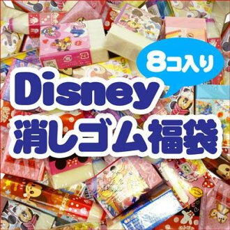 ●1032 Disney character eraser lucky bags (entering eight)