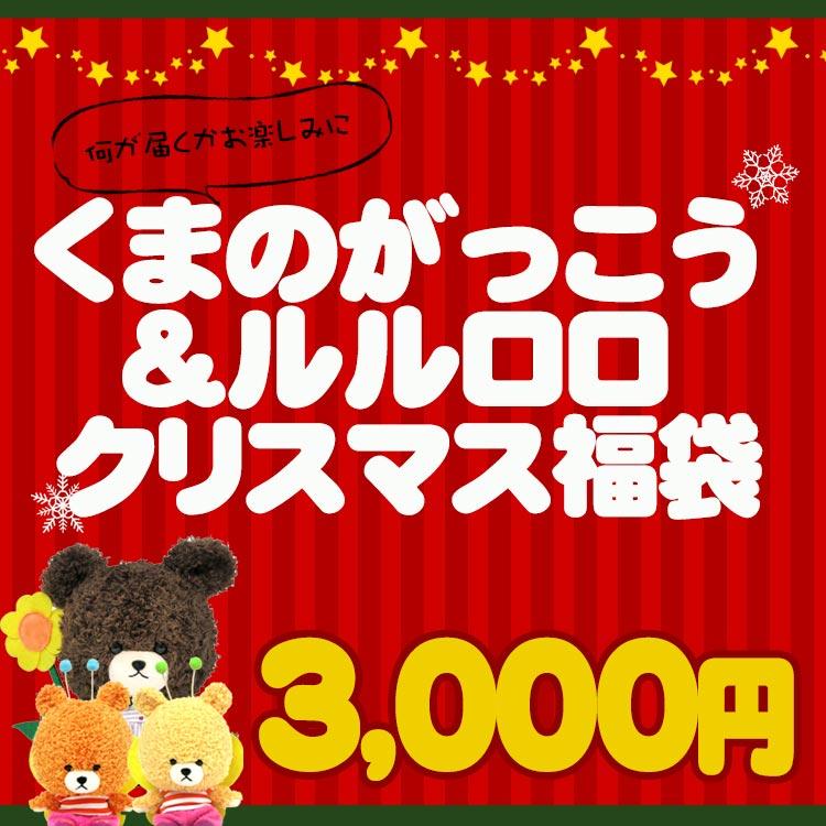 【11/8以降〜出荷】【クリスマスの袋入り〔xwrap31〕】【福袋・ラッピング不可】1663【くまのがっこう&ルルロロ】クリスマス福袋