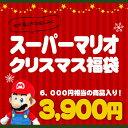 【11/21以降〜出荷】【クリスマスの袋入り】【福袋・ラッピング不可】●3335【スーパーマリオ】クリスマス福袋