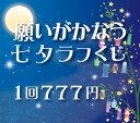 【お1人様1点限り】【福袋・ラッピング不可】●1981願いがかなう七夕ラフくじ2017
