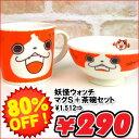 【セット商品(set0105)】【妖怪ウォッチ】●マグS+茶碗セット(ジバニャン)★シンプル★