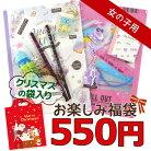【福袋】1029女の子文具福袋【クリスマスの袋入り】【ラッピング不可】