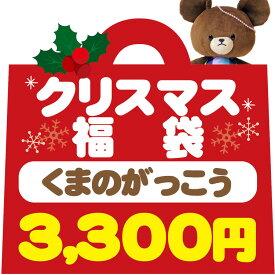 【福袋】1663くまのがっこうクリスマス福袋 【ラッピング不可】