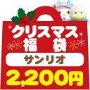【12/17以降〜出荷】福袋2147サンリオキャラクタークリスマス福袋 【ラッピング不可】