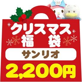 福袋2147サンリオキャラクタークリスマス福袋 【ラッピング不可】