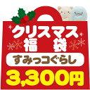 【11/26以降〜出荷】【同梱不可】福袋3120 すみっコぐらしクリスマス福袋 【ラッピング不可】