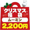 【12/17以降〜出荷】福袋3121ムーミンクリスマス福袋【ラッピング不可】