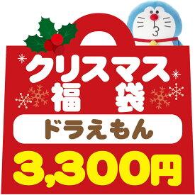 福袋3627ドラえもん クリスマス福袋 【ラッピング不可】