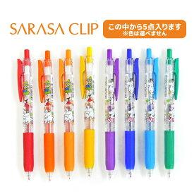 3778福袋 ムーミン サラサクリップボールペン 5本セット 【選べません】【ラッピング不可】