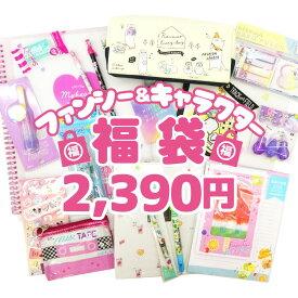 3889 福袋ファンシー&キャラクター福袋【ラッピング不可】【お1人様2点限り】