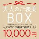 限定福箱3961大人のご褒美BOX【同梱不可】【お1人様1点限り】【ラッピング不可】