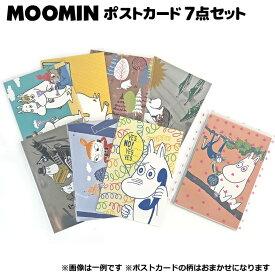 4003 福袋 ムーミン ポストカード7点セット 【ラッピング不可】