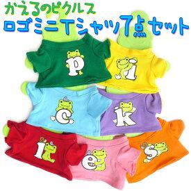 3987 福袋 ピクルス ロゴミニTシャツ7点セット 【ラッピング不可】