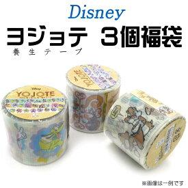 4075 福袋 柄はおまかせ ディズニー ヨジョテ/養生テープ3点福袋 【ラッピング不可】